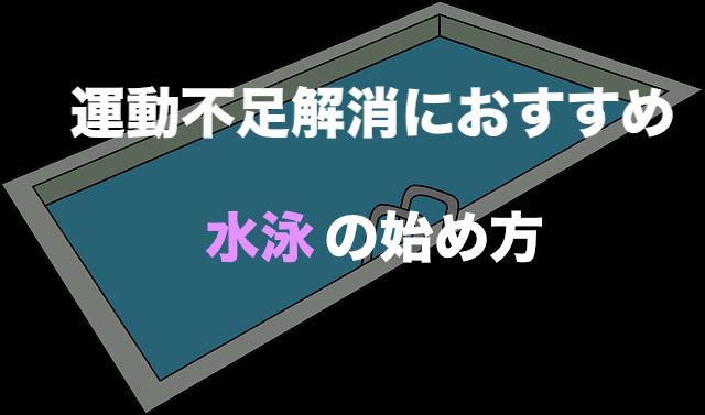 0e28edca3cbe72 運動不足解消におすすめのスポーツ『水泳』を始めよう - haru-blog