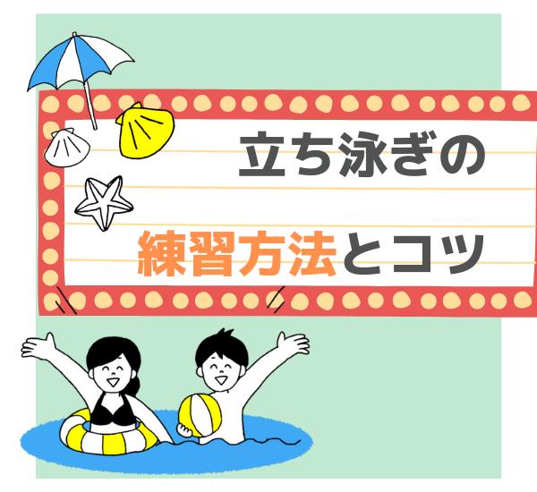 立ち泳ぎの 練習方法とコツ (1)