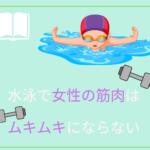 水泳での女性の筋肉