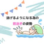 泳げるようになる為の 背泳ぎの姿勢
