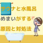 サウナと水風呂 めまいがする 原因と対処法