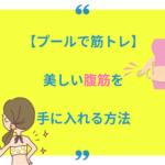 【プールで筋トレ】 美しい腹筋を 手に入れる方法