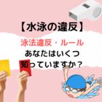 【水泳の違反】 泳法違反・ルール あなたはいくつ 知っていますか? (1)