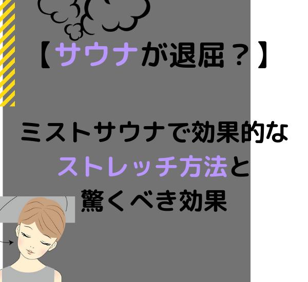 【サウナが退屈?】 ミストサウナで効果的な ストレッチ方法と 驚くべき効果 (1)