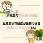 【お風呂で花粉症の改善】 お風呂で花粉症が改善できる魔法のような効果とは (1)