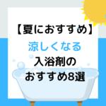 【夏におすすめ】 涼しくなる 入浴剤の おすすめ8選 (1)