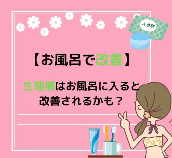 【お風呂で改善】生理痛はお風呂に入ると改善されるかも? (1)