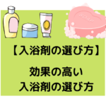 【入浴剤の選び方】効果の高い入浴剤の選び方の基準まとめ (1)