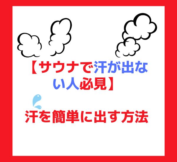 【サウナで汗が出ない人必見】汗を簡単に出す方法 (1)