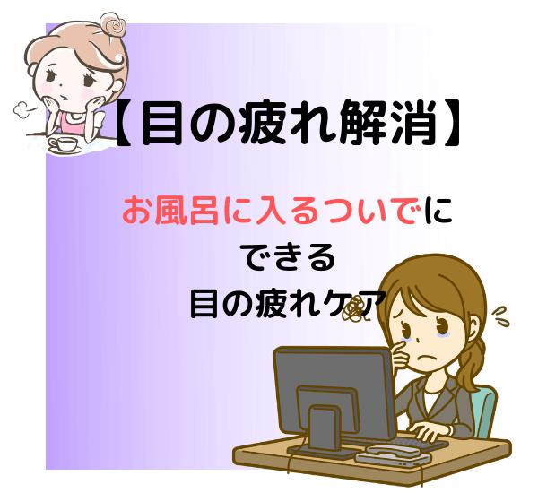 【目の疲れ解消】 お風呂に入るついでに できる 目の疲れケア (1)