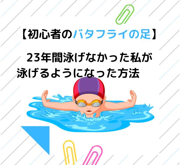 【初心者のバタフライの足】 23年間泳げなかった私が 泳げるようになった方法