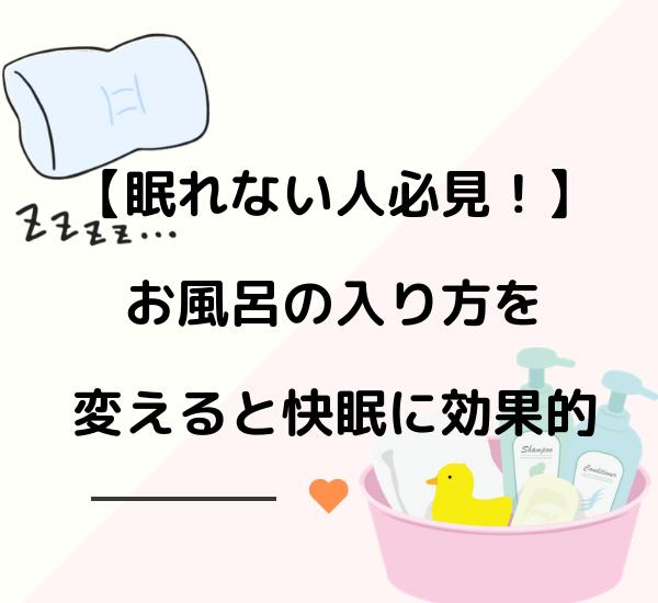 【眠れない人必見!】 お風呂の入り方を 変えると快眠に効果的