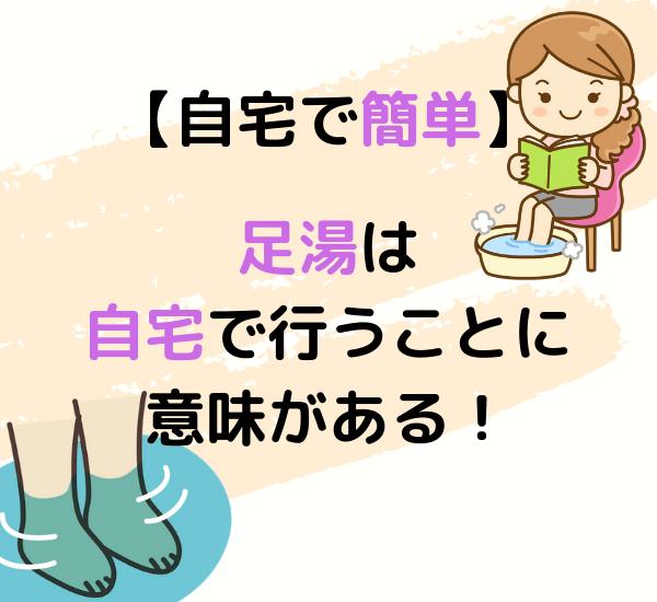【自宅で簡単】 足湯は 自宅で行うことに 意味がある!