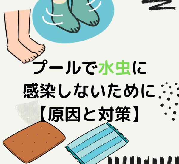 プールで水虫に 感染しないために【原因と対策】 (1)