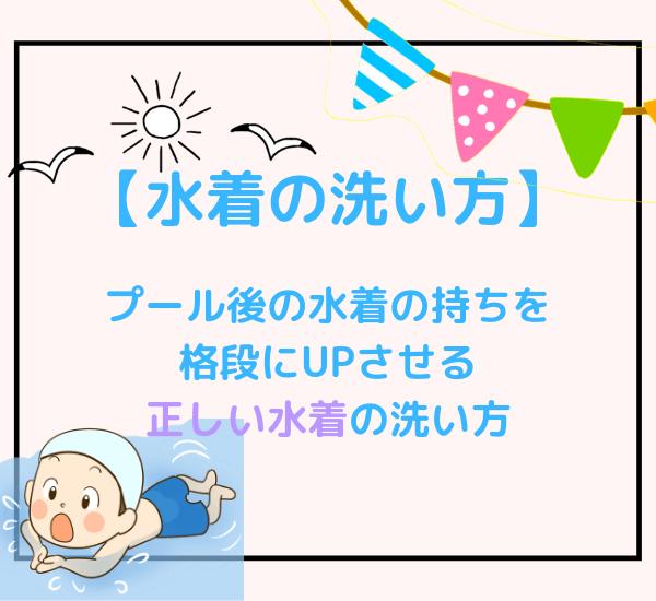 【水着の洗い方】 水着の持ちを格段に UPさせるプール後の 正しい水着の洗い方 (1)