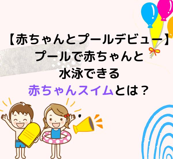 【赤ちゃんとプールデビュー】プールで赤ちゃんと 水泳できる 赤ちゃんスイムとは? (1)