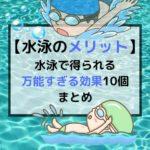 水泳のメリット