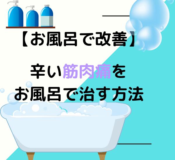 【お風呂で改善】 辛い筋肉痛を お風呂で治す方法 (1)