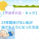 【平泳ぎの足・キック】23年間泳げない私が泳げるようになった方法 (1)