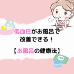 低血圧がお風呂で 改善できる! 【お風呂の健康法】 (1)