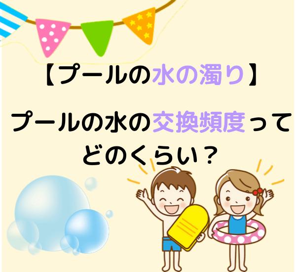 【プールの水の濁り】プールの水の交換頻度ってどのくらい? (1)