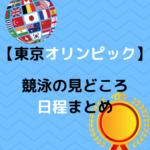 【東京オリンピック】 競泳の見どころ 日程まとめ (1)