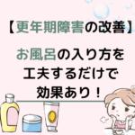 【更年期障害の改善】お風呂の入り方を工夫するだけで効果あり! (1)