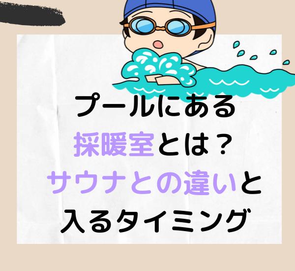 プールにある 採暖室とは? サウナとの違いと入るタイミング (1)