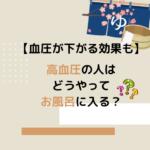 【血圧が下がる効果も】高血圧の人はどうやってお風呂に入る? (1)