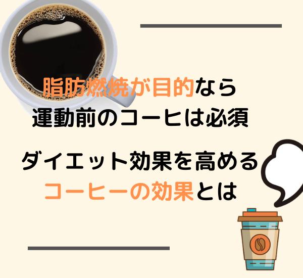 脂肪燃焼が目的なら 運動前のコーヒは必須 ダイエット効果を高める コーヒーの効果とは (1)
