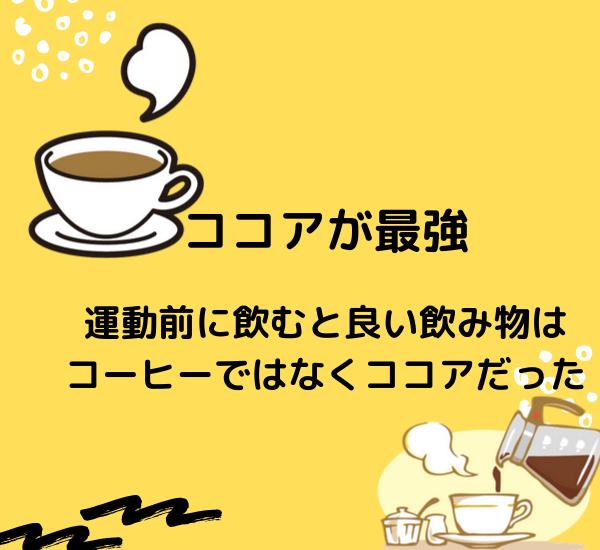 ココアが最強 運動前に飲むと良い飲み物は コーヒーではなくココアだった (1)