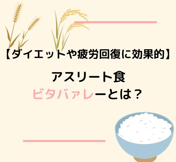 【ダイエットや疲労回復に効果的】 アスリート食 ビタバァレーとは? (1)