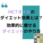 MCTオイルの ダイエット効果 とは? 効果的に痩せるダイエットのやり方 (1)