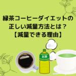 緑茶コーヒーダイエットの正しい減量方法とは? 【減量できる理由】 (1)