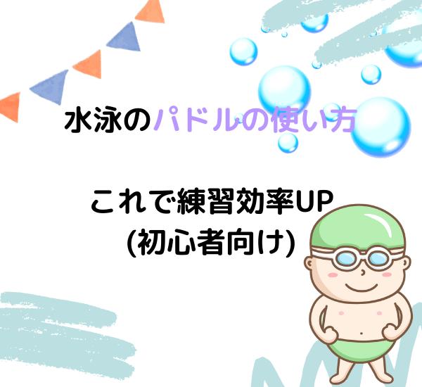 水泳のパドルの使い方 これで練習効率UP (初心者向け) (1)