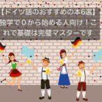 【ドイツ語のおすすめの本6選】独学で0から始める人向け!これで基礎は完璧マスターです