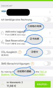 FlixBusの予約方法