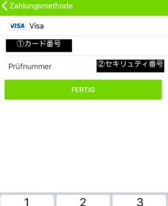 FlixBusの予約方法(カード番号)