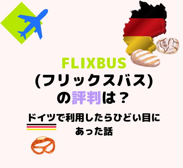 FLIXBUS(フリックスバス)の評判は?