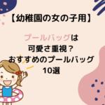 【幼稚園の女の子用】 プールバッグは 可愛さ重視? おすすめのプールバッグ 10選 (1)