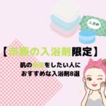 【市販の入浴剤限定】