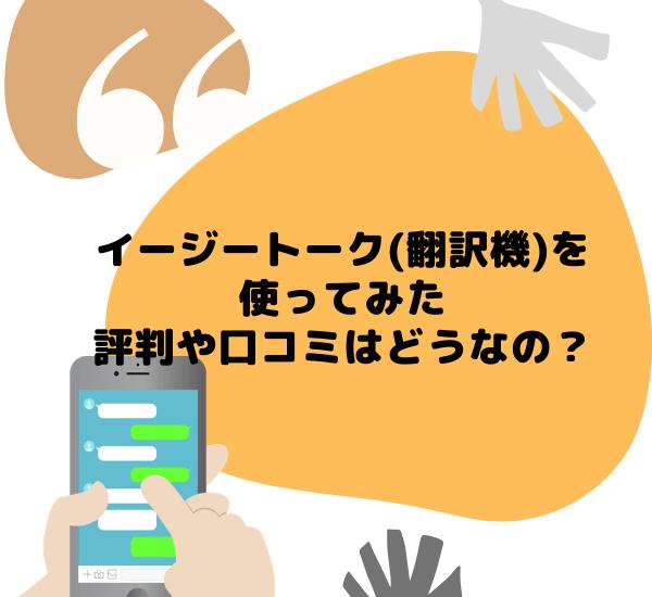 イージートーク(翻訳機)を使ってみた|評判や口コミはどうなの?