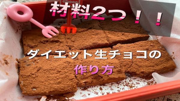 【豆腐で生チョコ】材料2つの超簡単レシピを大公開(動画&写真付き)