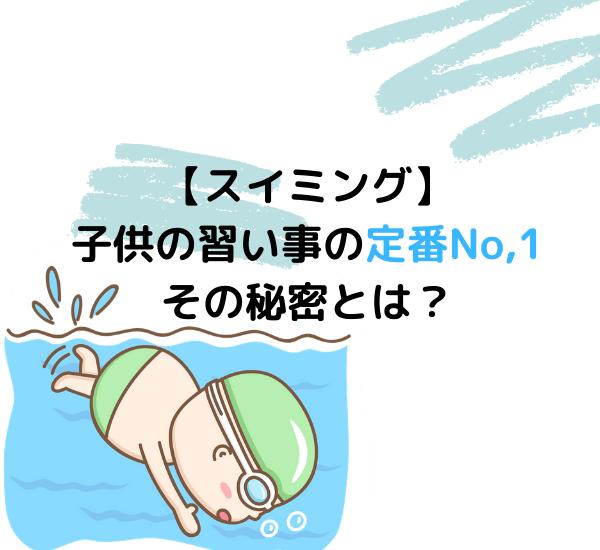 【スイミング】 子供の習い事の定番No,1 その秘密とは?