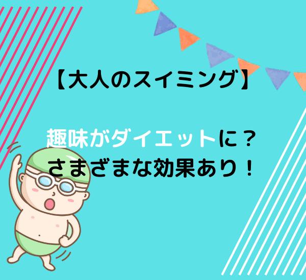 【大人のスイミング】 趣味がダイエットに? さまざまな効果あり! (1)