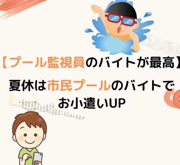 【プール監視員のバイトが最高】 夏休は市民プールのバイトで お小遣いUP (1) (1)