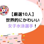 【厳選10人】 世界的にかわいい 女子水泳選手! (1)