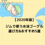 【2020年版】 ジムで使う 水泳ゴーグル 選び方&おすすめ5選 (1)