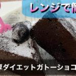 【豆腐感ゼロ】濃厚ガトーショコラの作り方(簡単ダイエットレシピ)