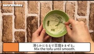 滑らかになった豆腐